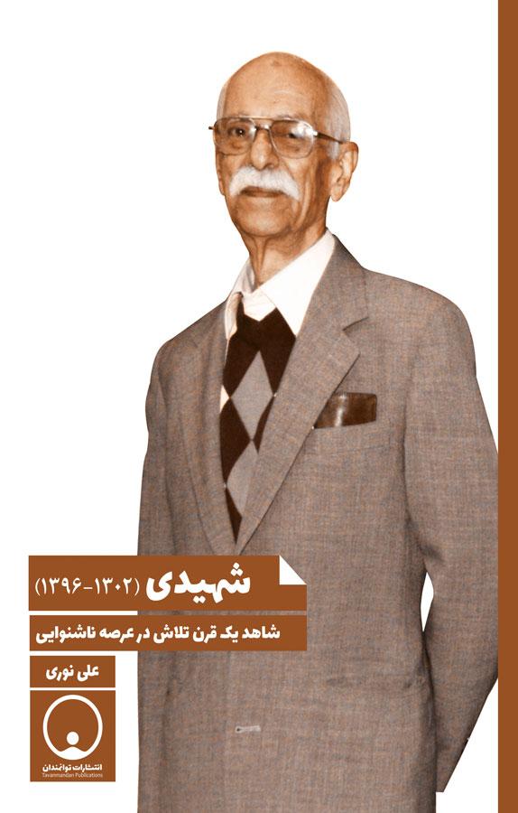 شهیدی (۱۳۰۲ - ۱۳۹۶ )