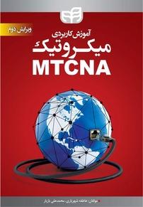 آموزش کاربردی میکروتیک MTCNA
