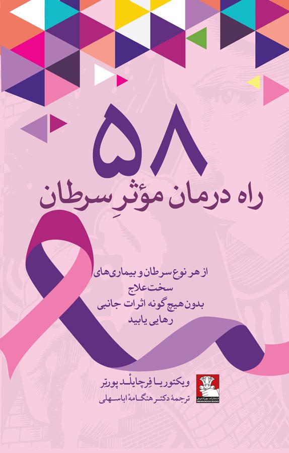 ۵۸  راه درمان مؤثرِ سرطان