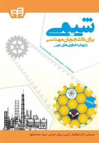 شیمی برای دانشجویان مهندسی