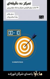 کتاب صوتی تمرکز ده دقیقهای