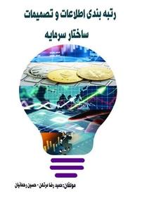 رتبهبندی اطلاعات و تصمیمات ساختار سرمایه