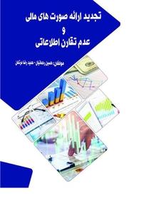 تجدید ارائه صورتهای مالی و عدم تقارن اطلاعاتی