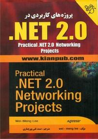 پروژههای کاربردی در NET ۲ .۰