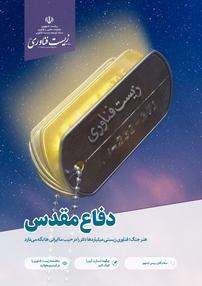 مجله ماهنامه زیستفناوری ایران شماره ۲۰