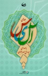 کتاب صوتی ترجمه زیارت آل یاسین
