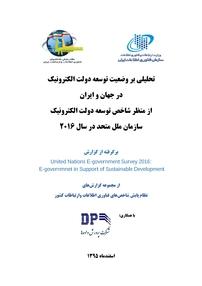 تحلیلی بر وضعیت توسعه دولت الکترونیک در جهان و ایران از منظر شاخص توسعه دولت الکترونیک سازمان ملل مت
