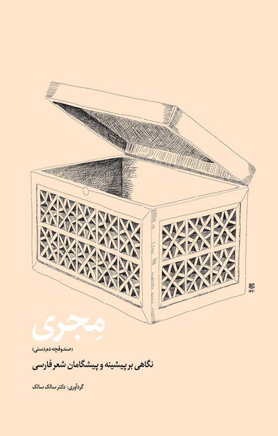 مِجری (صندوقچه دمدستی)