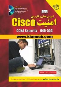 آموزش عملی و کاربردی امنیت Cisco