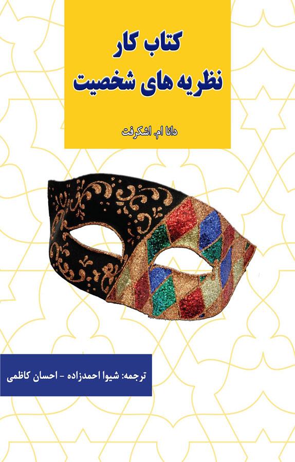 کتاب کار نظریههای شخصیت