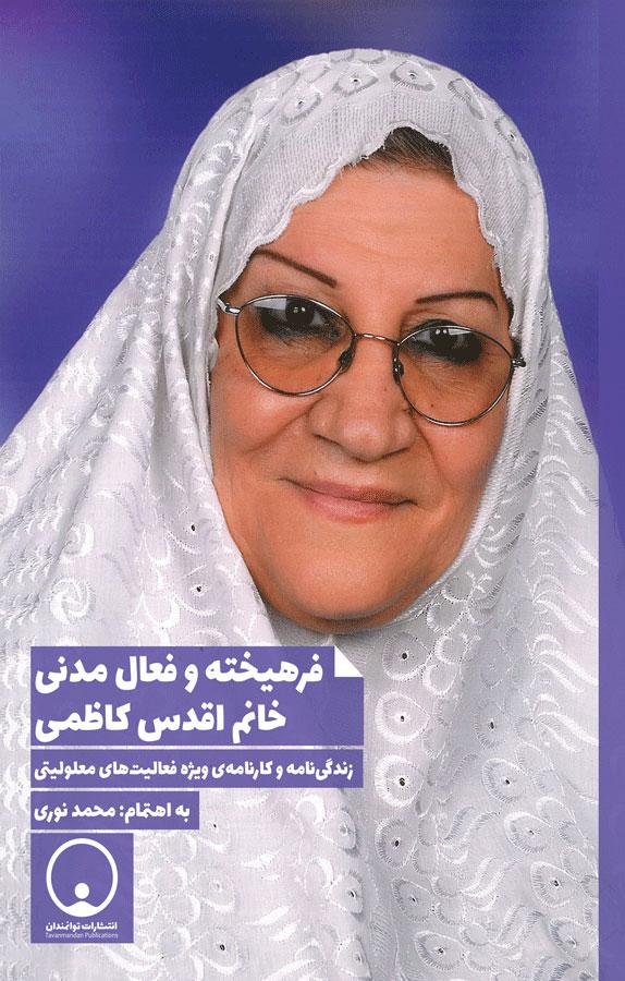 فرهیخته و فعال مدنی خانم اقدس کاظمی