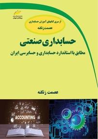 حسابداری صنعتی - مطابق با استاندارد حسابداری و حسابرسی ایران
