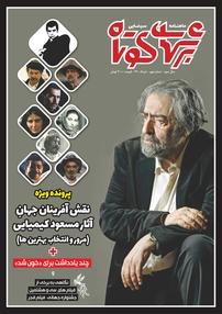 مجله ماهنامه سینمایی برشهای کوتاه شماره ۹