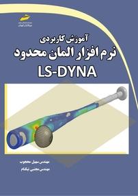 آموزش کاربردی نرمافزار المان محدود LS-DYNA