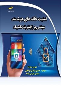 امنیت خانههای هوشمند مبتنی بر اینترنت اشیاء