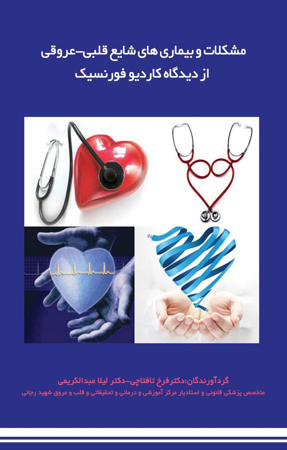 مشکلات و بیماریهای شایع قلبی