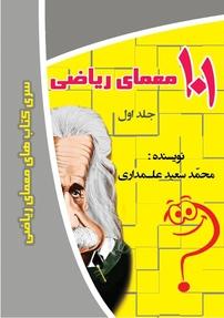 ۱۰۱  معمّای ریاضی (جلد اول)