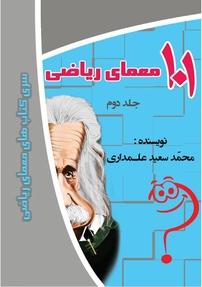 ۱۰۱  معمّای ریاضی (جلد دوم)