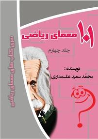 ۱۰۱  معمّای ریاضی (جلد چهارم)