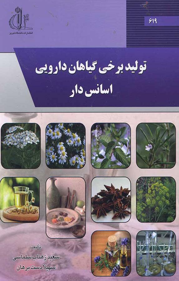 تولید برخی گیاهان دارویی اسانسدار