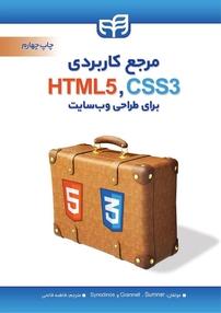 مرجع کاربردی HTML ۵  و CSS ۳  برای طراحی وبسایت