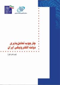 چارچوب تعادلپذیری دولت الکترونیکی ایران