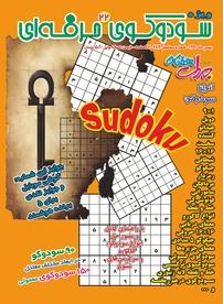 مجله هفتهنامه جدول هفته سودوکو حرفهای شماره ۲۲