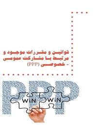 قوانین و مقررات موجود و مرتبط با مشارکت عمومی ـ خصوصی (PPP)