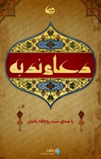 کتاب صوتی ترجمه دعای ندبه