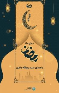 کتاب صوتی ترجمه دعای ماه رمضان