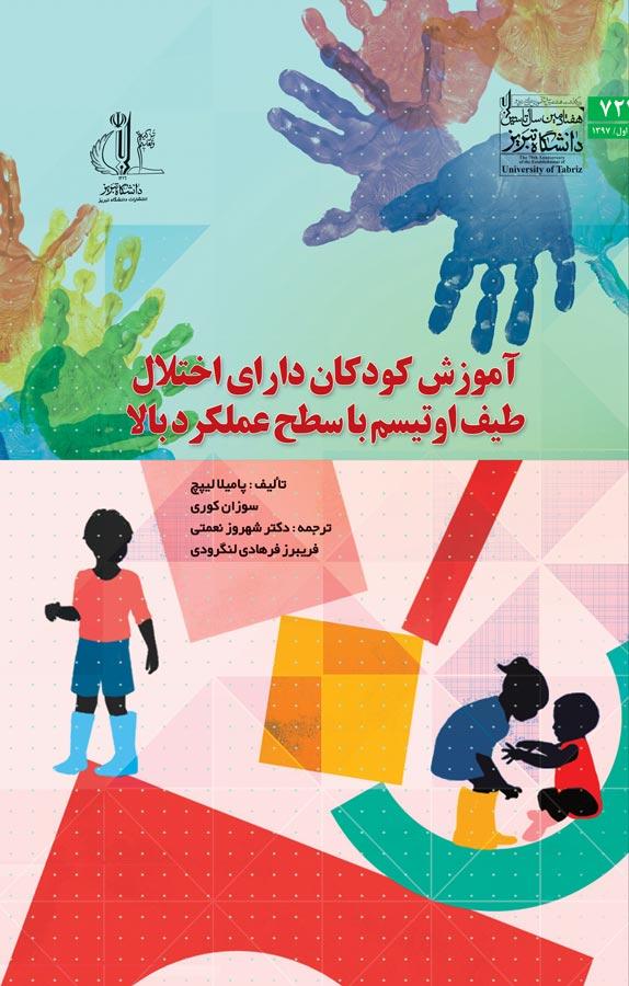 آموزش کودکان دارای اختلال طیف اوتیسم با سطح عملکرد بالا