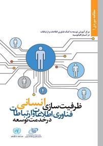 ظرفیتسازی انسانی فناوری اطلاعات و ارتباطات در خدمت توسعه