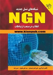 شبکه های نسل جدید NGN