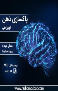 کتاب صوتی پاکسازی ذهن