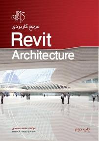 مرجع کاربردی Revit Architecture