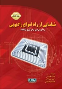شناسایی از راه امواج رادیویی RFID