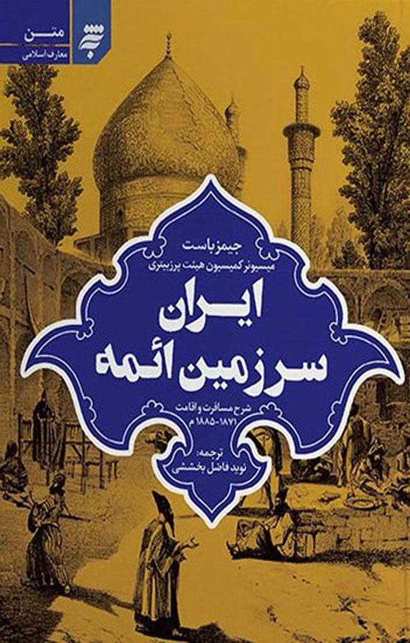 ایران سرزمین ائمه