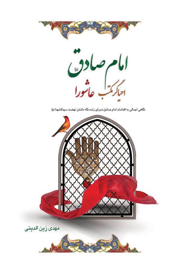 امام صادق(ع) احیاگر مکتب عاشورا