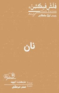 کتاب صوتی نان