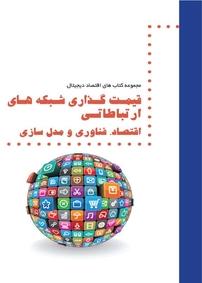 قیمتگذاری شبکههای ارتباطاتی . اقتصاد، فناوری و مدلسازی