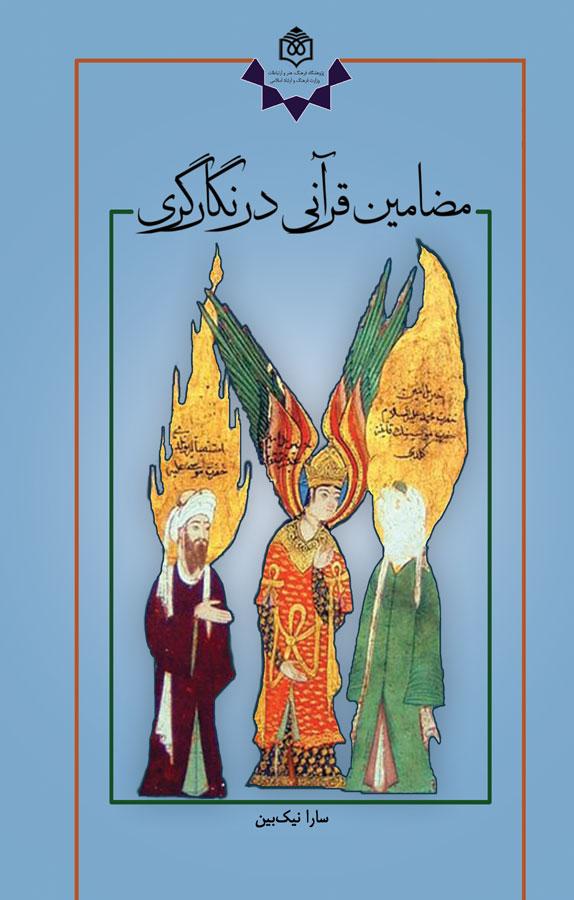 مضامین قرآنی در نگارگری
