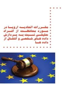 مقررات اتحادیه اروپا در مورد محافظت از افراد حقیقی نسبت به پردازش دادههای شخصی و انتقال از دادهها