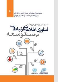مدیریت پروژههای مربوط به فناوری اطلاعات و ارتباطات در خدمت توسعه