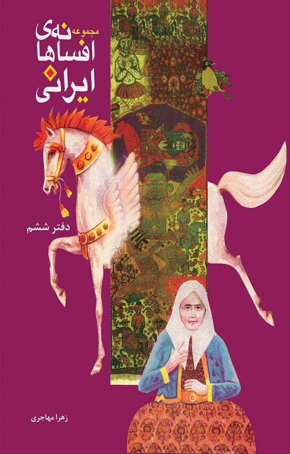 مجموعه افسانههای ایرانی