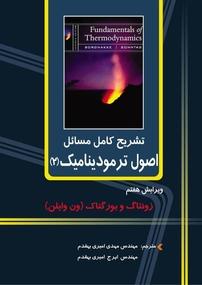 تشریح کامل مسائل اصول ترمودینامیک (جلد دوم)