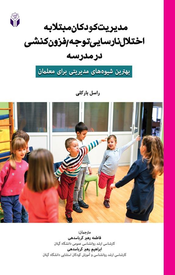 مدیریت کودکان مبتلا به اختلال نارسایی توجه،  فزونکنشی در مدرسه