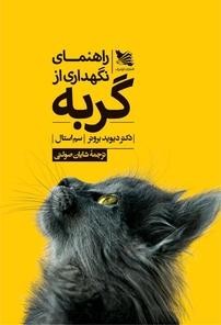 راهنمای نگهداری از گربه