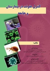 کنترل عفونت در بیمارستان و جامعه