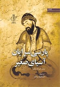 پارسیسرایان آسیای صغیر