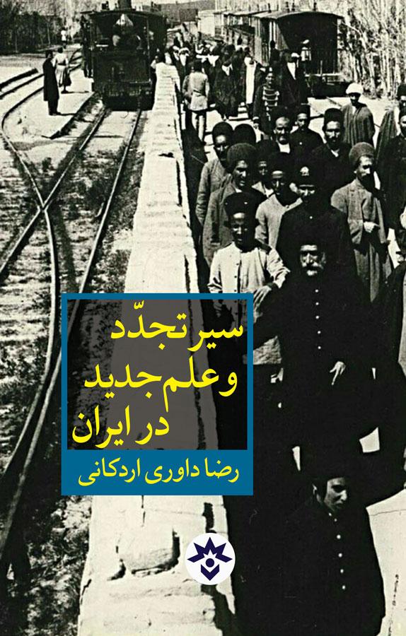 سیر تجدّد و علم جدید در ایران